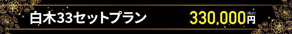 白木33セットプラン 330,000円(税込)