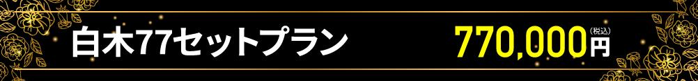 白木77セットプラン 770,000円(税込)