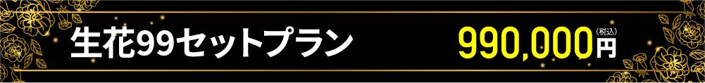 生花99セットプラン 990,000円(税込)